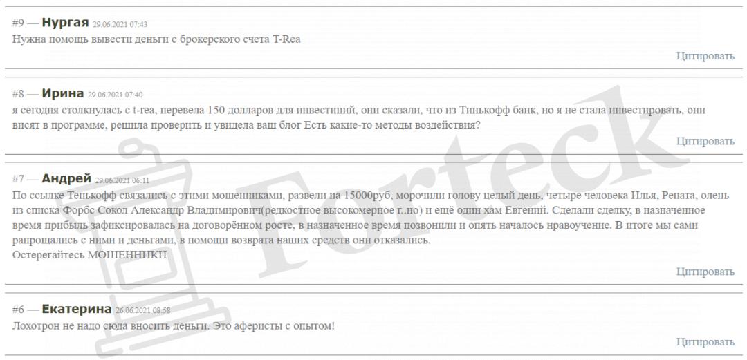 отзывов о T Rea