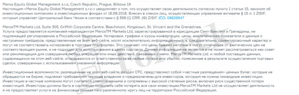 MerosTM не имеет лицензии