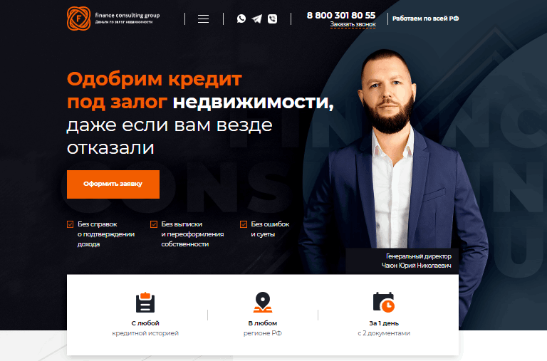 главная Finance Consulting Group