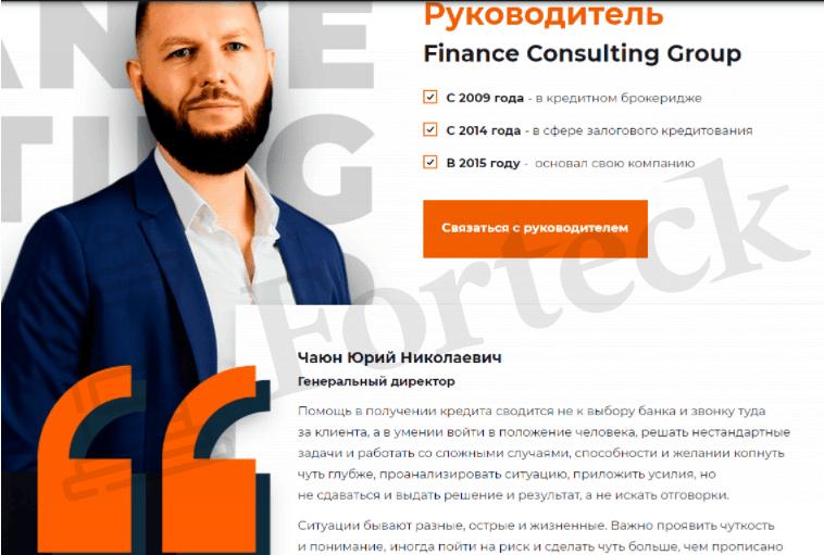 руководитель Finance Consulting Group