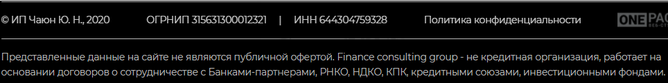 регистрация Finance Consulting Group