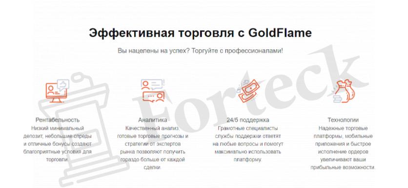 предложения Gold Flame Ltd