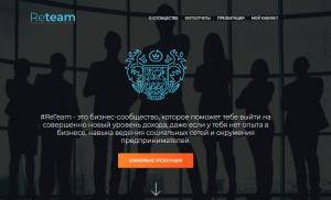 ReTeam – финансовая пирамида, пытающаяся выдать себя за бизнес-сообщество