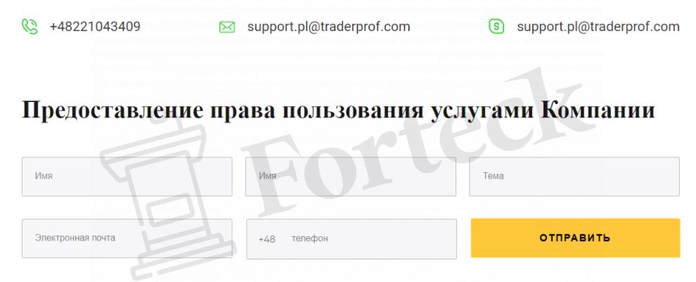Связь с TraderProf