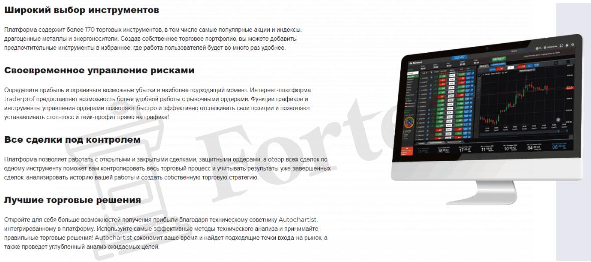 пользовательское соглашение TraderProf