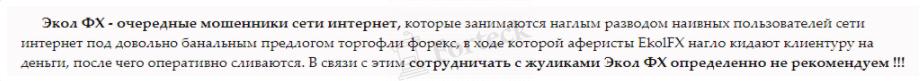 отзывы EkolFX company