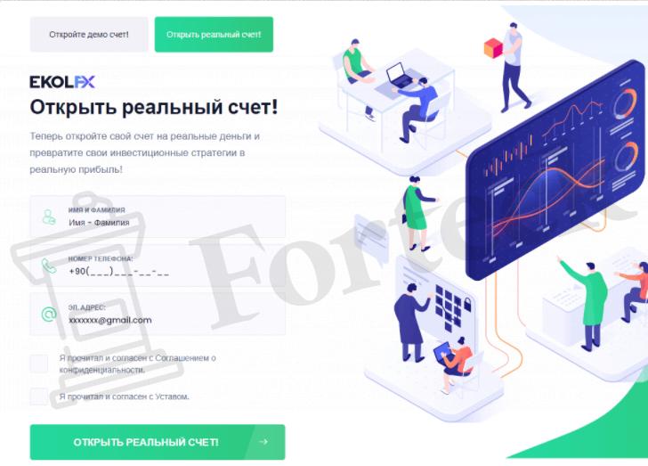 регистрация на EkolFX company