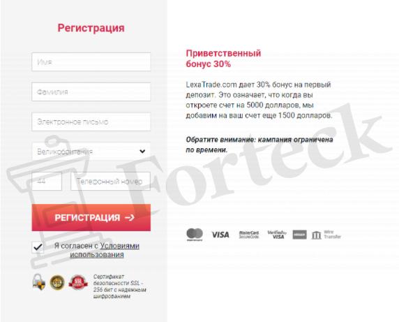 регистрация на LexaTrade