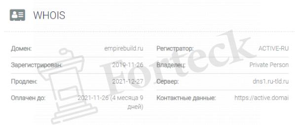 домен Empire Build
