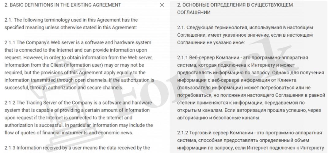 соглашения EkolFX company