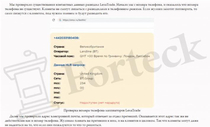 Полная анонимность LexaTrade