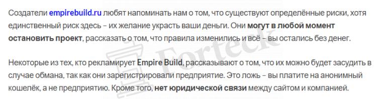 отзывы об Empire Build