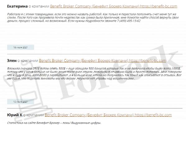 отзывы об Benefit Broker Company