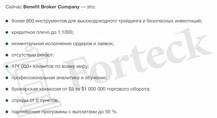 привилегии Benefit Broker Company