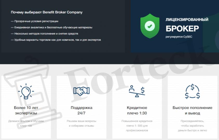 торговые условия Benefit Broker Company