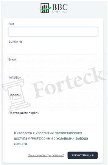 регистрация на Benefit Broker Company
