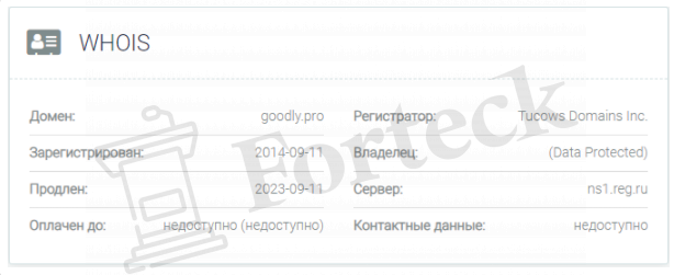 домен Goodly Pro