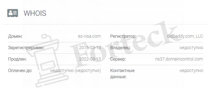домен Ez-visa