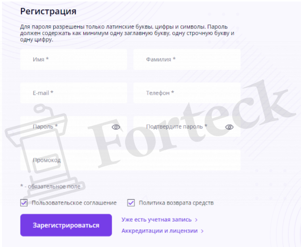 регистрация на Ez-visa