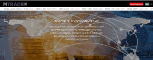 Mtrade-X – новый лохотрон, созданный аферистами со стажем