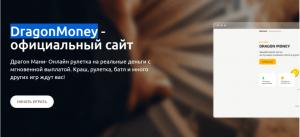 DragonMoney – примитивное подобие казино, созданное для развода на деньги