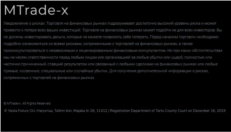 Mtrade-X без документов