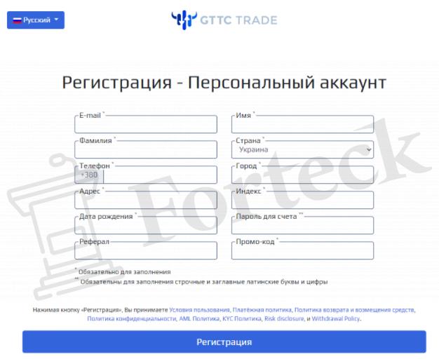 Регистрация на GTTC Trade