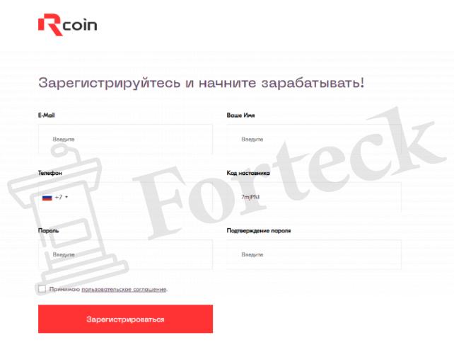 регистрация на R-Coin