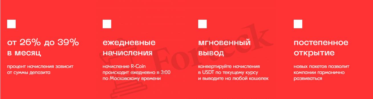 вывод средств с R-Coin