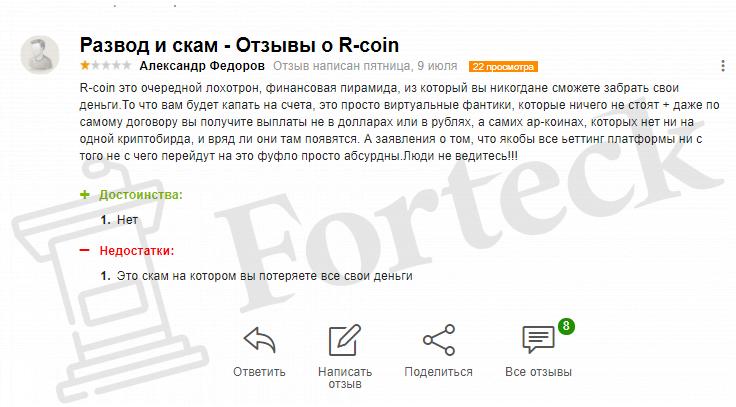 отзывы об R-Coin