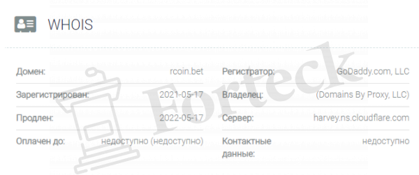 домен R-Coin