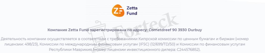 лицензия Zetta Fund