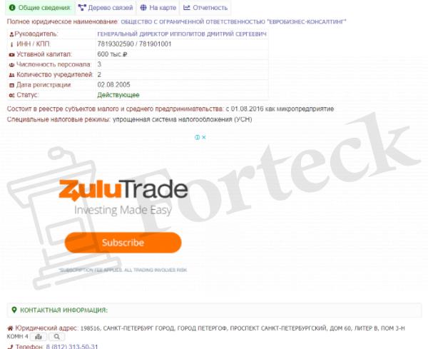 регистрация услуги Евробизнес-Консалтинг