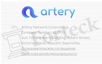 регистрация Artery Network