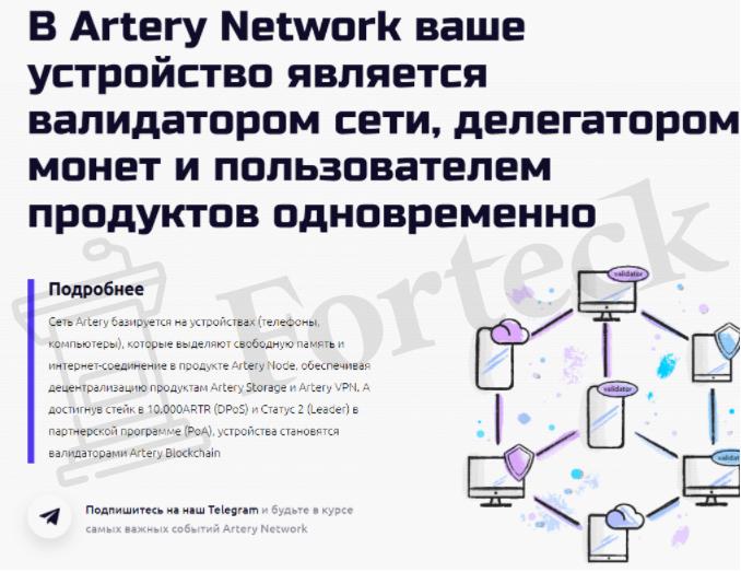 партнерская программа Artery Network