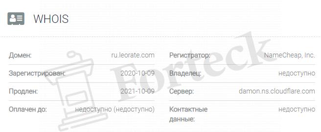 домен Leorate