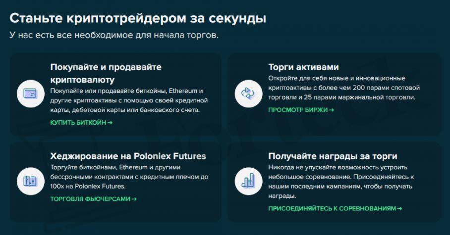 предложения Poloniex