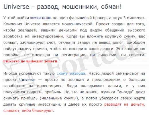 отзывы об Universe