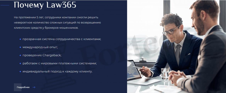 преимущества Law365