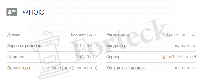 домен HASHNEST