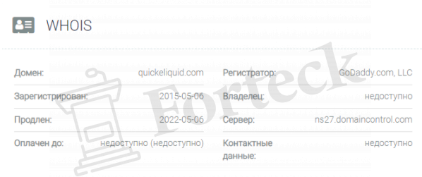 домен QuickeLiquid