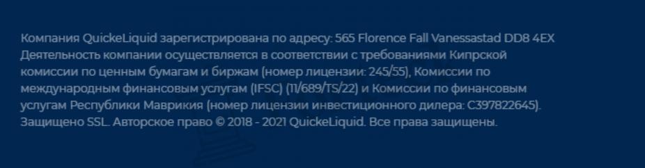 регулирование QuickeLiquid