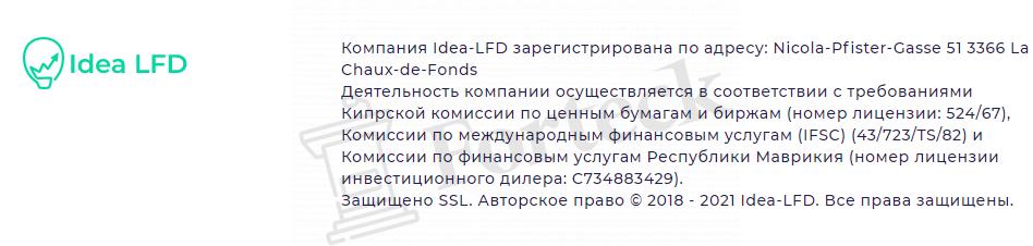 регистрация Idea LFD