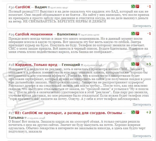 отзывы CardiOK