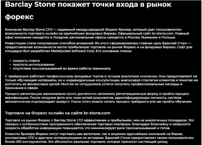 описание Barclay Stone