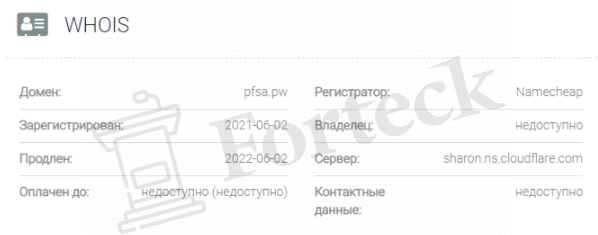 домен PFSA