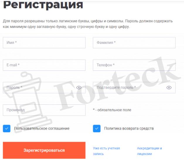 регистрация на PMPtrust