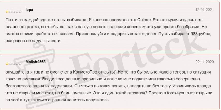 отзывы о Colmex Pro