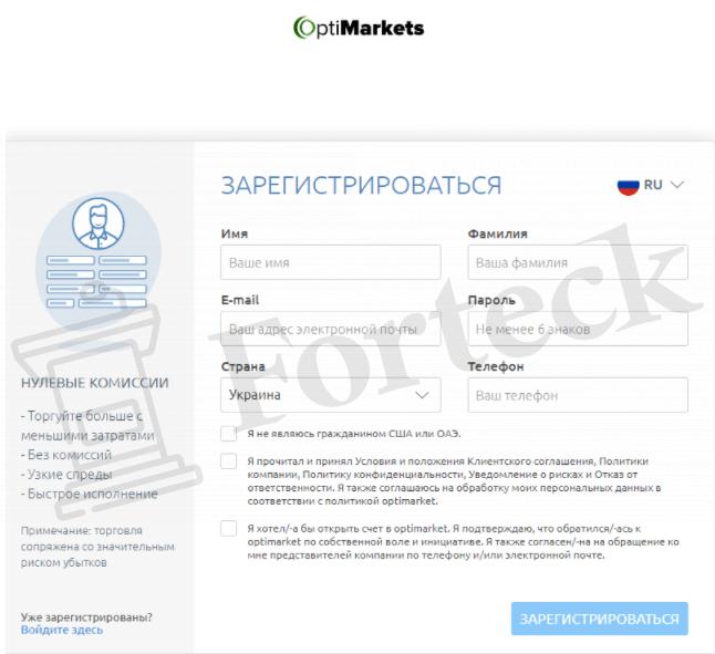 регистрация на Optimarkets