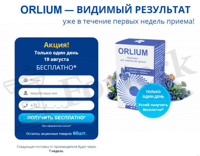 акция от Orlium